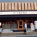 天ぷら酒場KITSUNE - お店前面(2019年6月)