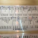 信州ゴールデン酒場 -