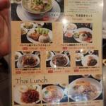 109611632 - タイ・ベトナム料理メニュー