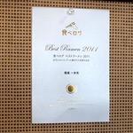 麺屋 一本気 - 「食べログ ベスト ラーメン 2011」のステッカーが貼ってありました(2011年12月)