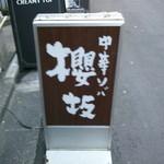 中華ソバ 櫻坂 - 入店しようと・・・右手には当店の看板が。。。