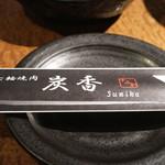 七輪焼肉 炭香 -