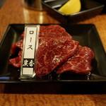 七輪焼肉 炭香 - ロース
