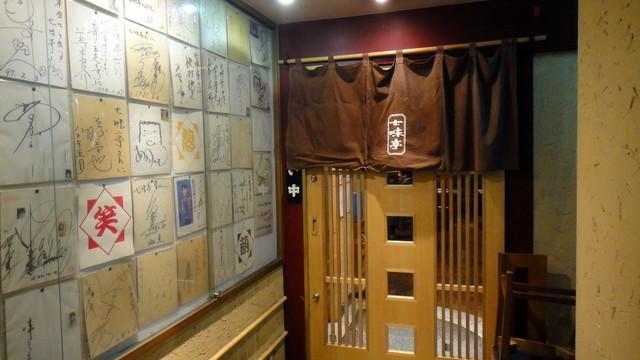 七味亭 - 自由が丘駅からすぐのビルの4階