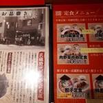 武蔵野アブラ学会 吉祥寺店 -