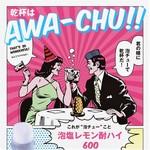 """◎爽やかな""""泡チューハイ""""!乾杯はAWA-CHU!!!"""
