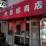 大吾郎商店 - 見た目はキタナシュラン?