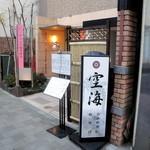 日本料理 空海 - 【移転後】お店の外観です、1階が鮨亭空海さん、地下1階が空海本店さんです