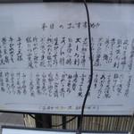 日本料理 空海 - 店頭にありましたお品の案内です、その日によって入荷が変わるのであくまでも参考まで