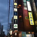 マグロ 日本酒 吟醸マグロ - このビルの4Fです