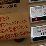 109643162 - 黒マー油に変更ボタン