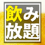餃子食堂 GYOZA 銀時 - 飲み放題