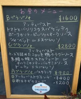 ピアノピアーノ - ランチコースは3種類、土曜や祝日でもお手頃な900円パスタランチが
