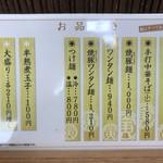 109645092 - 190614金 福島 とら食堂 メニュー