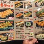 一番五郎 - 餃子のメニューです
