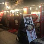 一番五郎 - お店の外観です