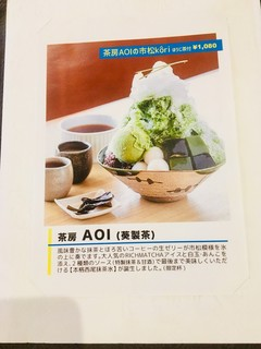 茶房AOI -