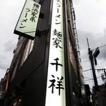 麺家 千祥 - 外観