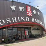 まんえい堂 生蕎麦処 お福食堂 - お店は吉野ケ里にある吉野麦米の中にあります。