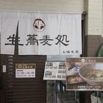 まんえい堂 生蕎麦処 お福食堂 - 吉野ケ里遺跡の近くにある産直市場の中にあるお蕎麦屋さんです。