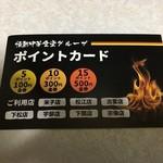 情熱中華食堂 炎 - ポイントカード(表)
