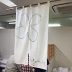 中華そば 四つ葉 - 暖簾(「ちょこたび埼玉博覧会」そごう大宮店)