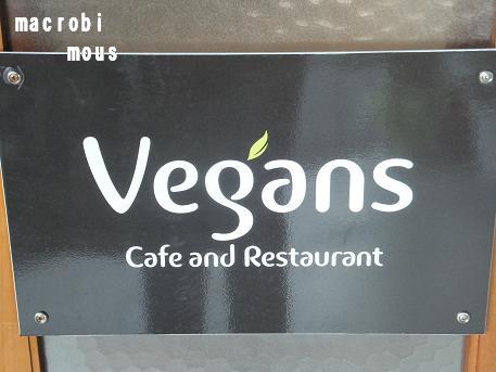 ヴィーガンズ カフェ アンド レストラン