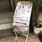 喫茶 フローラ - 店外メニュー