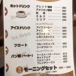 喫茶 フローラ - ここではフローラ