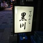 てんぷら黒川 -