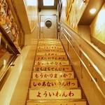 お好み焼き・鉄板焼 ぼんくら家 道頓堀店 -