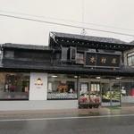 """10967291 - """"木村屋 大町本店""""の外観。"""