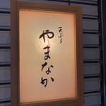 天ぷら やまなか -