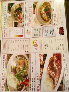 MOMO curry - メニュー