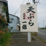 天ぷら 一修 - 看板