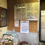 109679480 - 2019年6月のメニュー。麺類はカウンターの中の壁に貼ってあります。