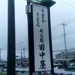 田中屋 - 【2019.6.15(土)】店舗の看板