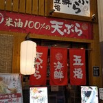 天ぷら海鮮 五福 - 店頭