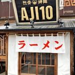 AJI10 - 入り口