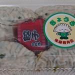 後藤精肉店 - 手作り餃子、10個で600円。