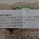 後藤精肉店 - 焼き方♪