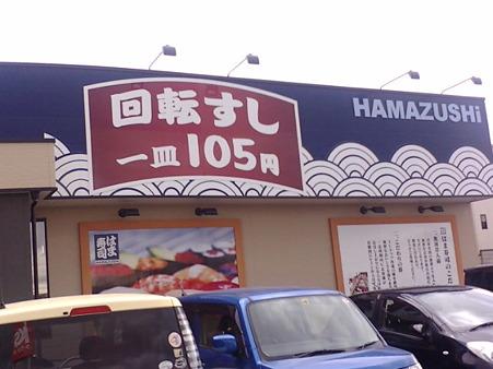 はま寿司 知多武豊店