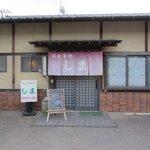 キッチンしま - 志賀島にある海鮮丼が美味しいレストランです。