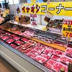 肉のわたなべ -
