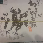 shuzenjiekibemmaizushi - わさびしゃも(開封前)