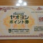 ヤオヨシ - ポイントカード
