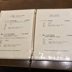 三田ばさら - 三田ばさら(東京都港区芝)メニュー