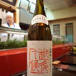 東家 - 八海山 純米吟醸しぼりたて生原酒 「越後で候」 赤ラベル