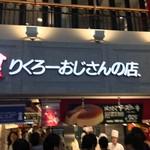 りくろーおじさんの店 -