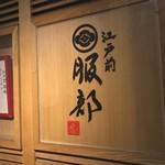 江戸前 鮨 服部 - 江戸前 鮨 服部(東京都港区六本木)外観